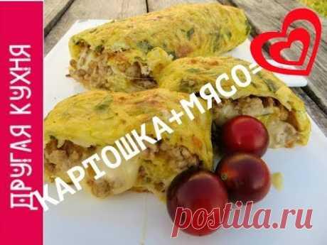 Вкуснятина для перекуса / Картофельный рулет с мясом