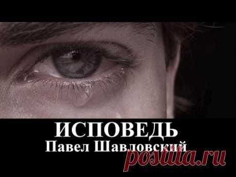 """Шавловский Павел """"Исповедь"""""""