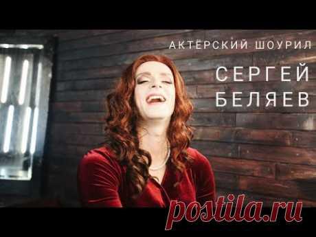 Актерский шоурил - Беляев Сергей