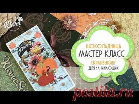 "Шоколадница ""Осень"" - МАСТЕР КЛАСС по скрапбукингу"