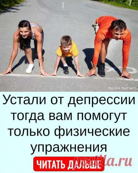 Устали от депрессии тогда вам помогут только физические упражнения