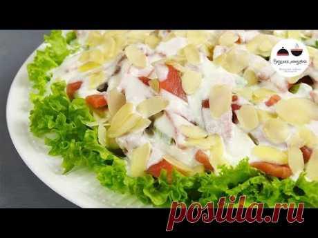 Новогодний салат ФРАНЦУЗСКИЙ ПОЦЕЛУЙ Салат с рыбой в йогуртовой заправке