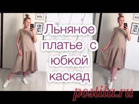 Как сшить льняное платье с юбкой каскад |TIM_hm|