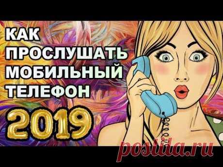 Как Прослушать Чужой Мобильный Телефон 2019 | Прослушка Разговоров
