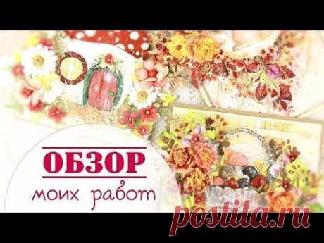 Осенние открытки, коробочка, свеча/про новогодние видео/скрапбукинг