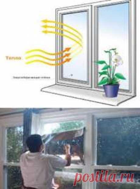 Теплосберегающая пленка для окон Теплосберегающая пленка для окон. Отопление является самой дорогостоящей коммунальной услугой. Многие люди стараются сэкономить на ней, а особенно …