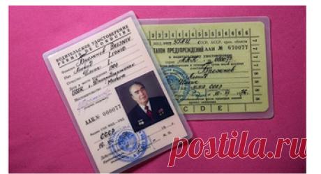 Водительские права Брежнева продали на торгах за 1,55 миллиона рублей