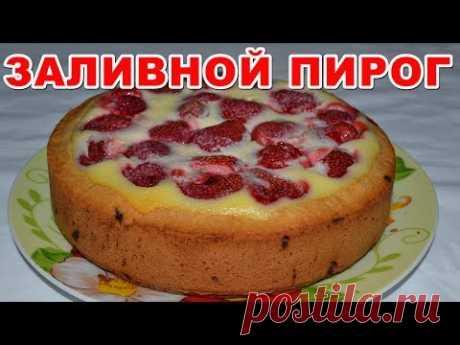 ПИРОГ С ЯГОДАМИ (клубникой) заливной. Простой и необыкновенно вкусный рецепт пирога с любыми ягодами