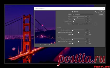 Как повысить качество изображения в Adobe Photoshop