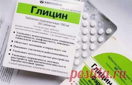 Глицин для человеческого организма
