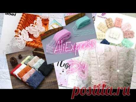 AliExpress 🛍️✂️Diy  кружево лучшие образцы ,материал для любого вида рукоделия , канзаши ,декор