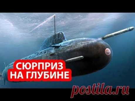 Россия отправляет под воду субмарину с торпедами «Судного дня» - YouTube