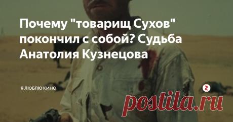 """Почему """"товарищ Сухов"""" покончил с собой? Судьба Анатолия Кузнецова Пять лет назад актёр принял решение добровольно уйти из жизни"""
