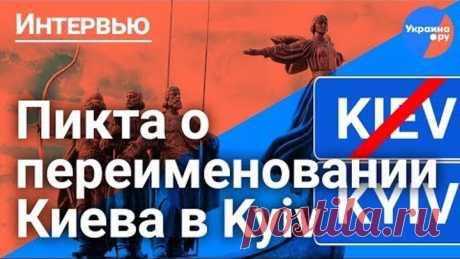 Пикта о переименовании Киева в Kyiv и отмене закона об украинизации
