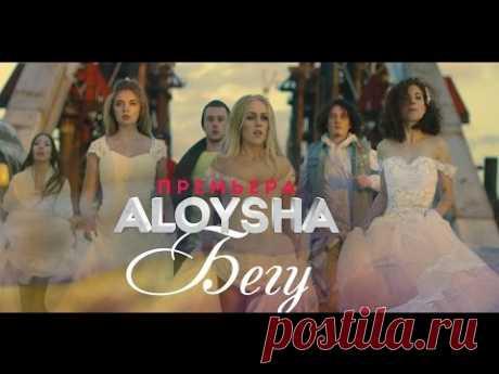 Alyosha презентовала новый клип (ВИДЕО) «Бегу»