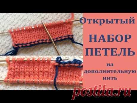 Набор петель на дополнительную нить (Открытый набор петель) / Set the loops for additional thread