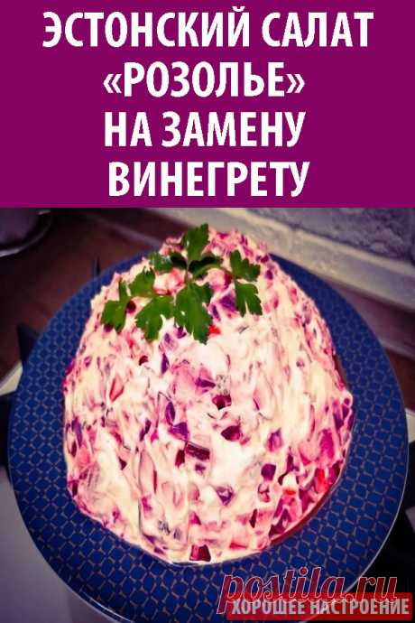 Эстонский салат «Розолье» на замену винегрету