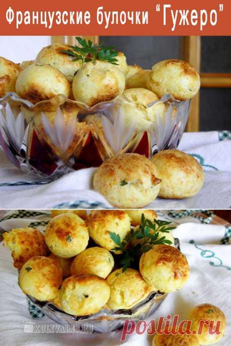 Французские булочки «Гужеро» ⋆ Кулинарная страничка