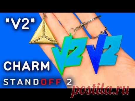 """Как Сделать БРЕЛОК """"V2"""" Standoff 2 своими руками. DIY Charm """"V2"""" из дерева - YouTube"""