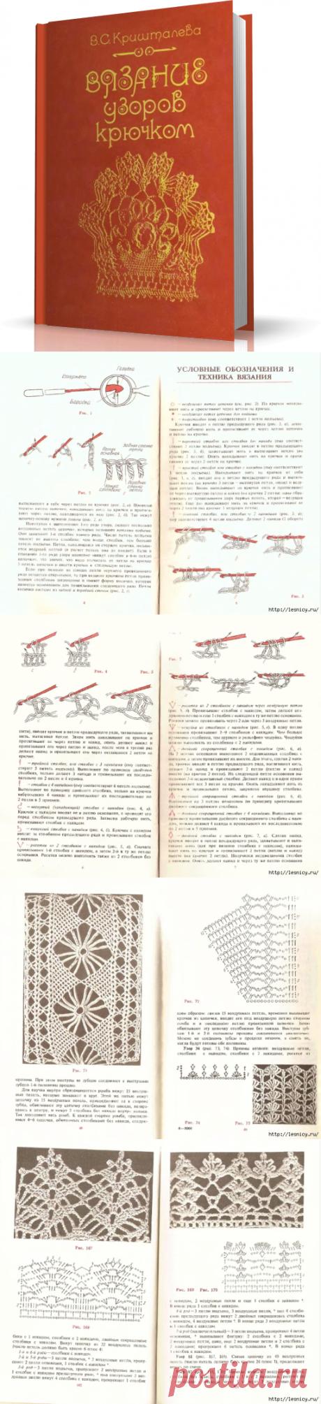 Классная книга по вязанию узоров крючком