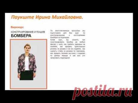 Конструирование и пошив бомбера от Паукште Ирины 2018 год купить! - YouTube