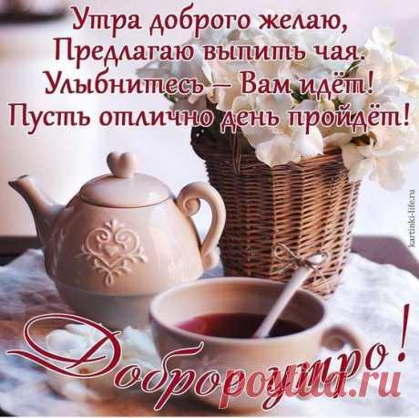 """Фотоальбом Доброе утро! Добрый день! Добрый вечер! Хорошего дня! Отличного настроения! группы GIF """"МОЯ ЛЮБИМАЯ ГРУППА Поздравления"""
