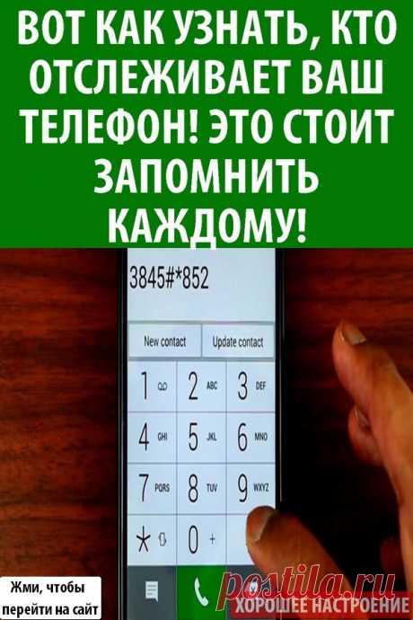 Вот как узнать, кто отслеживает ваш телефон! Это стоит запомнить каждому!