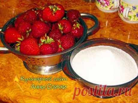 Клубника с сахаром на зиму - Кулинарный сайт Анны Спички