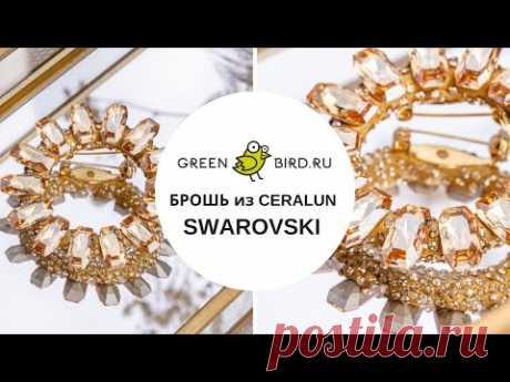 Как работать с Ceralun от Swarovski