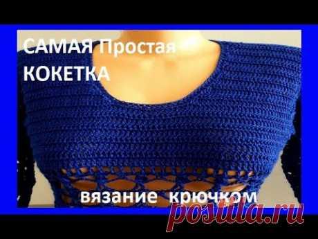 САМАЯ Простая КОКЕТКА , Вязание КРЮЧКОМ , crochet blouse  ( В № 296)
