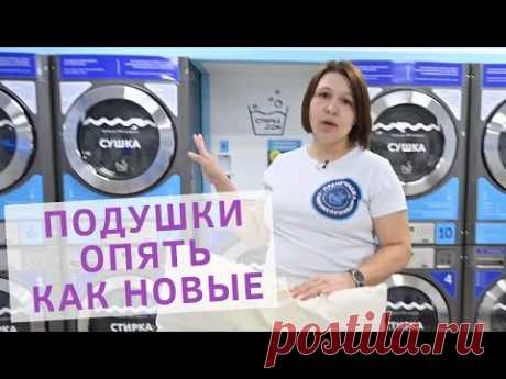 Как стирать подушки в стиральной машине? Правила стирки подушек в машинке от собственника прачечной