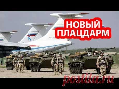 Россия разворачивает новую военную базу в Сирии - YouTube