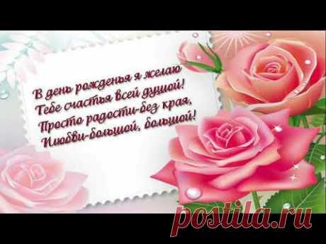С Днём Рождения! Самое Красивое Поздравление!Лучшие слова и розы для тебя Музыкальная Видео Открытка