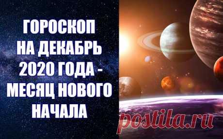 ГОРОСКОП НА ДЕКАБРЬ 2020 ГОДА - МЕСЯЦ НОВОГО НАЧАЛА -