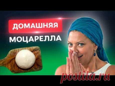 Без ВОЗНИ! Настоящая домашняя моцарелла! 🇮🇹 Рецепты от Тани Литвиновой