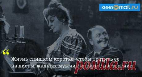 20 цитат Фаины Раневской, которые нужно запомнить на всю жизнь | Кино Mail.ru | Яндекс Дзен