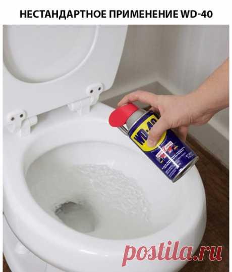 Очиститель для унитаза.  Распылите WD-40 на жесткие известковые пятна и минеральные отложения в вашем туалете и дайте средству подействовать в течение нескольких минут, и пятно с лёгкостью растворится!