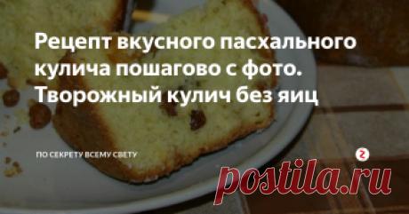 Рецепт вкусного пасхального кулича пошагово с фото. Творожный кулич без яиц