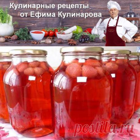Клубничный компот на зиму   Вкусные кулинарные рецепты с фото и видео