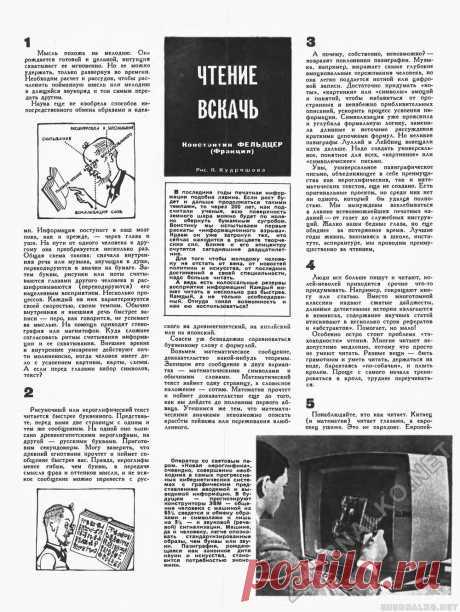 РАСЫИФРОЬМ И * ЧТЕНИЕ ВСКАЧЬ - Техника - молодёжи 1969-07, страница 11