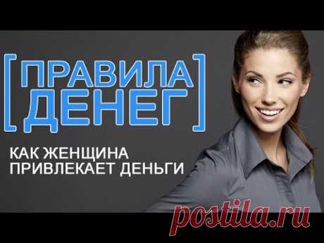 [Правила денег] Как женщина привлекает деньги. Светлана Радалова