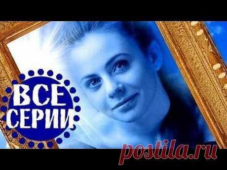 Княжна из хрущевки (11.05.2013) Лирическая комедия сериал - YouTube