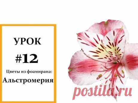 Альстрёмерия мастер класс, Фоамиран цветы, Мастер класс из фоамирана Foam Flouwers