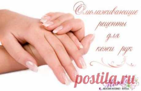 Как омолодить руки в домашних условиях - 4 эффективных рецепта