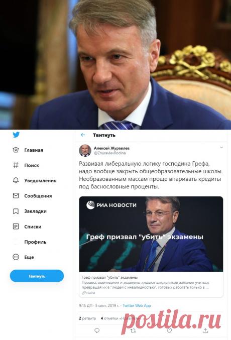 """Не забота, а желание """"впарить кредиты"""": Грефа обвинили в попытке сделать русских глупыми"""