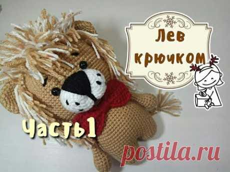 Игрушка Лев крючком, часть 1 голова, Lion crochet, DIY