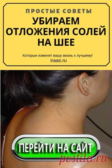 Множество людей в современном мире жалуются на болевые ощущения в области спины, шеи, а также в суставах. Наблюдается тенденция омоложения проблемы. В народе такие патологические состояния называют отложением солей. Профессиональные медики же говорят о таких недугах, как: остеохондроз, остеоартроз, артрит, радикулит, к лечению которых следует подходить комплексно. Как же убрать соли на шее в домашних условиях, не прибегая к услугам врачей, не применяя фармацевтические препараты, а, используя вре