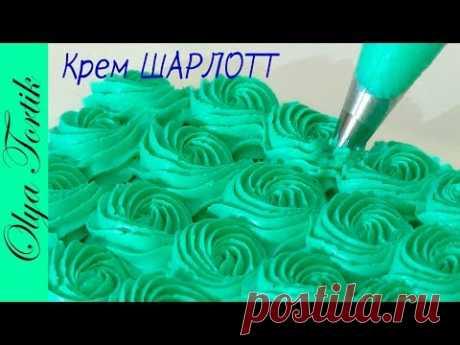 Крем ШАРЛОТТ