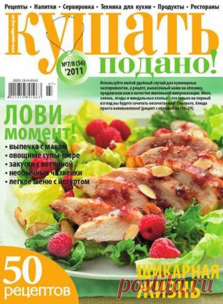 ¡Comer Es dado! ³7-8 2011