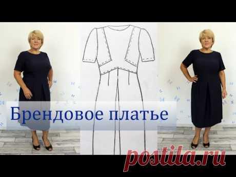 Элегантное брендовое платье. Копируем дизайнерское платье